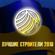 Региональные строители, получившие профессиональную награду в 2019 год