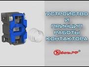 Устройство и принцип работы магнитного пускателя